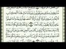 سورة الكهف كاملة بصوت السديس Surat Al Kahf complete by Al Sudais