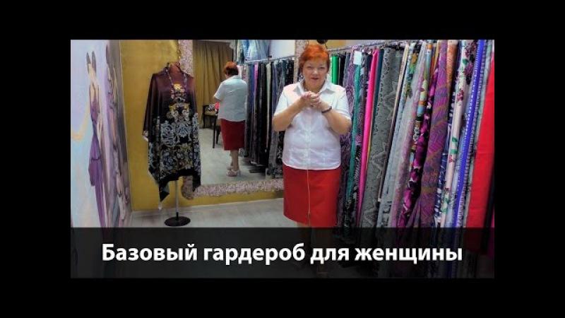 Базовый гардероб для женщины детали юбка и рубашка