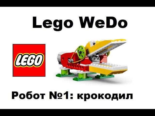 Робототехника для детей. Lego WeDo. Робот №1. Крокодил.