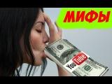 ТОП 10 мифов о youtube ч.1
