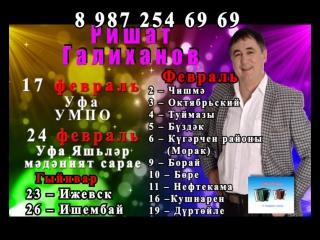 Ришат Галиханов и компания Баян-лайн