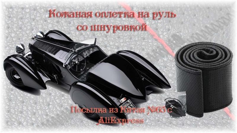 Кожаная оплетка на руль со шнуровкой. Посылка из Китая №65