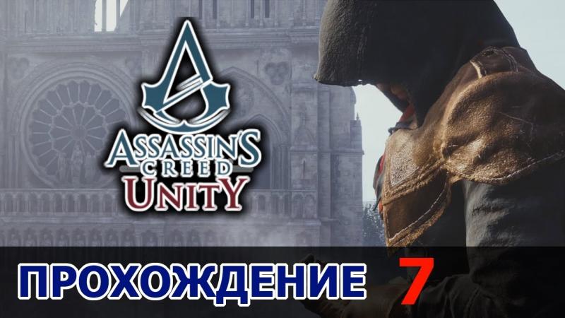 Assassin's Creed: Unity / Единство 7 Беллек, Эйфелева башня, Наполеон