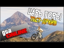 ГТА 5 велосипед Покоряем Чилиад на горном байке 9