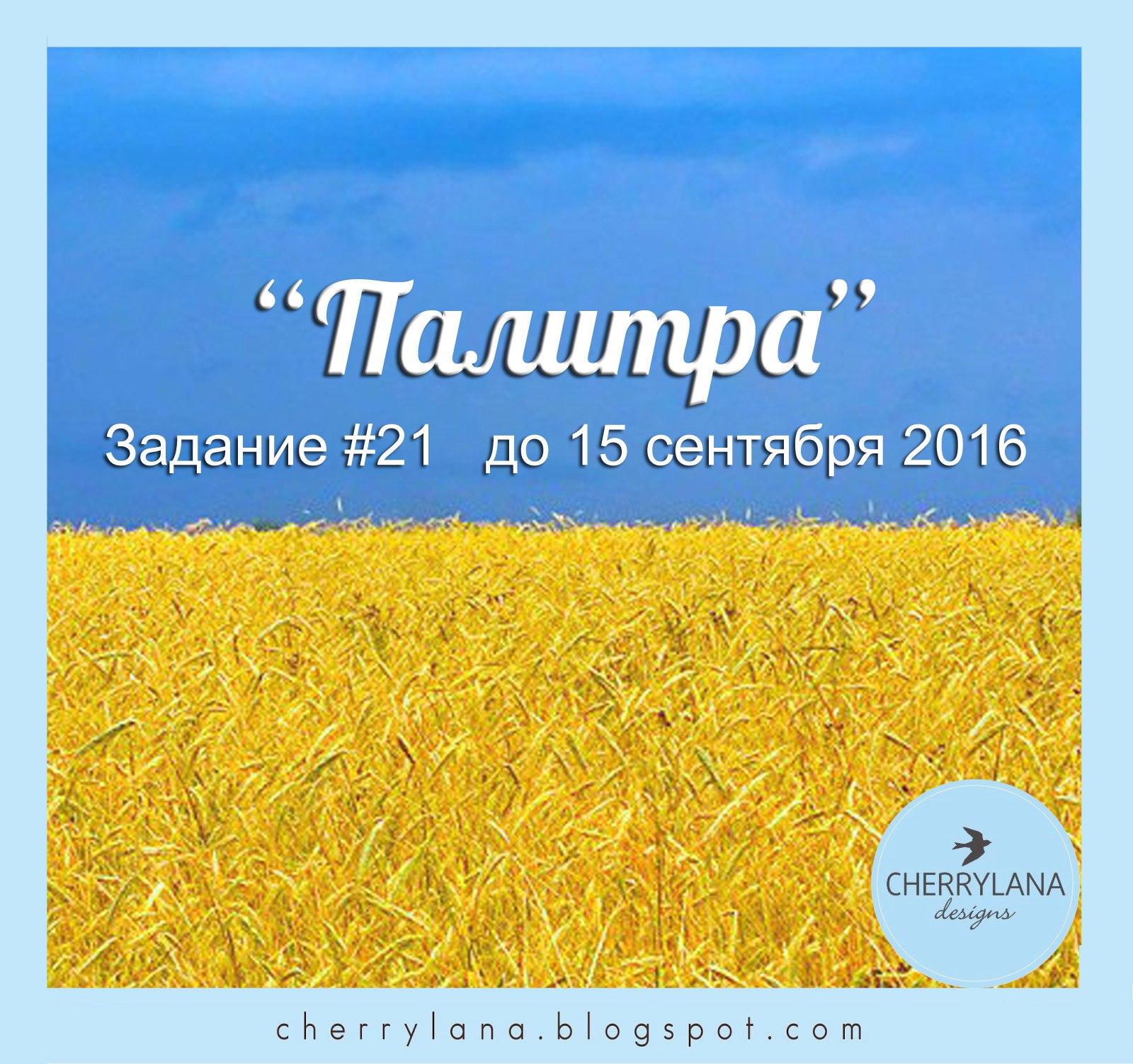 http://cherrylana.blogspot.com/2016/08/21.html