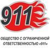 """Пожарная охрана - ООО """"911"""""""