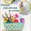 РАДУГА РУКОДЕЛИЙ ИЗ ЛЕНТ - Канзаши, Цветы