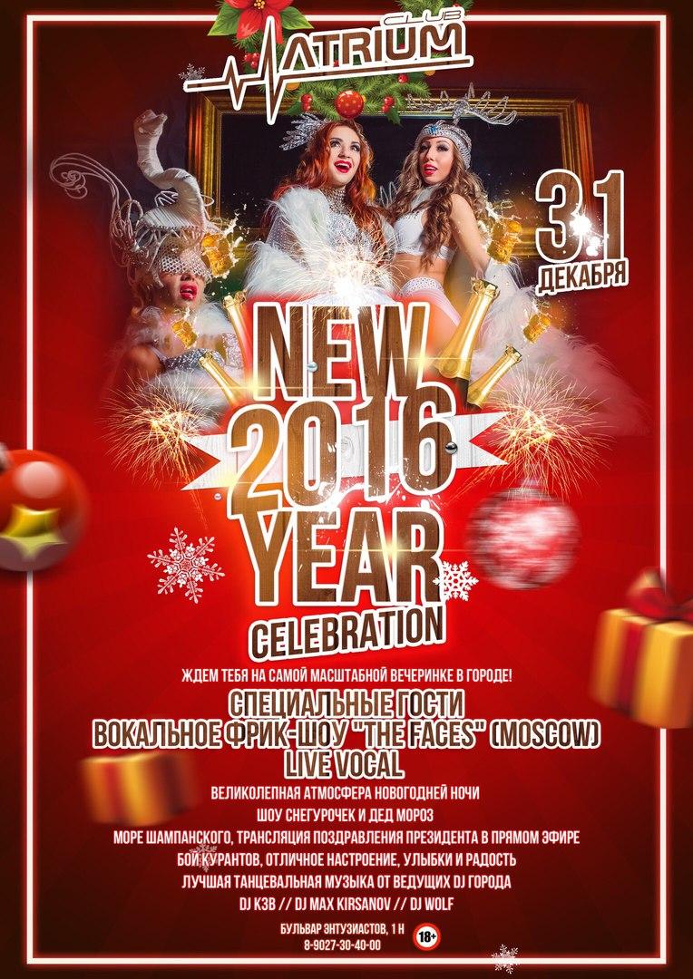 """Афиша Тамбов 31.12.2015 """"NEW 2016 YEAR CELEBRATION"""" ATRIUM CL"""