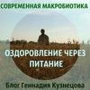 Современная макробиотика Блог Геннадия Кузнецова