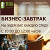 Бизнес - завтрак Пермь