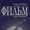 """♫ Группа """"ФИЛЬМ"""" ♫"""