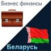 Финансы Услуги Беларусь