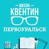 Квентин: подготовка к ЕГЭ в Первоуральске