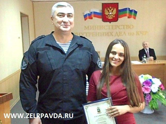 Редакция газеты «Зеленчукская Правда» получила грамоту «За содействие в укреплении доверия между полицией и обществом»
