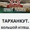 "Большой Атлеш ""Приют Рыбака"" мыс Тарханкут"