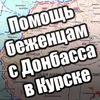 Группа помощи переселенцам в России (Курск)