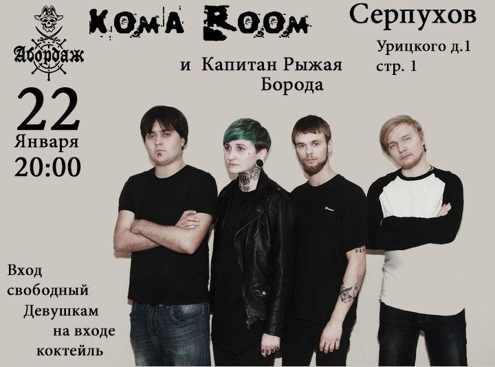 Афиша Серпухов Группа Koma Room + ТЯПница в Абордаже!