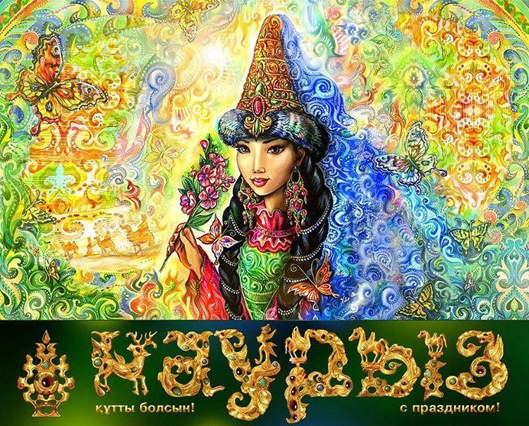 Красивые открытки на казахском языке, первым