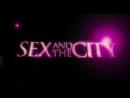 Секс в большом городе | Трейлер | Sex and the City | 2008