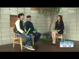 160128 Интервью с Чон Кёнхо и Квон Юлом @ MBC Morning Show