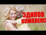 Евгений Вольнов (Пранкота) - ЭДИПОВ КОМПЛЕКС