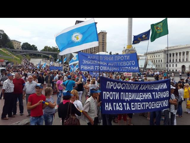 Тисячі мітингувальників перекрили центр Києва, вимагаючи знизити тарифи на ЖКГ
