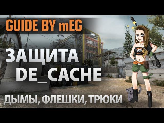CS GO GUIDE by MEG 9 Защита на de cache Дымы Флешки Трюки