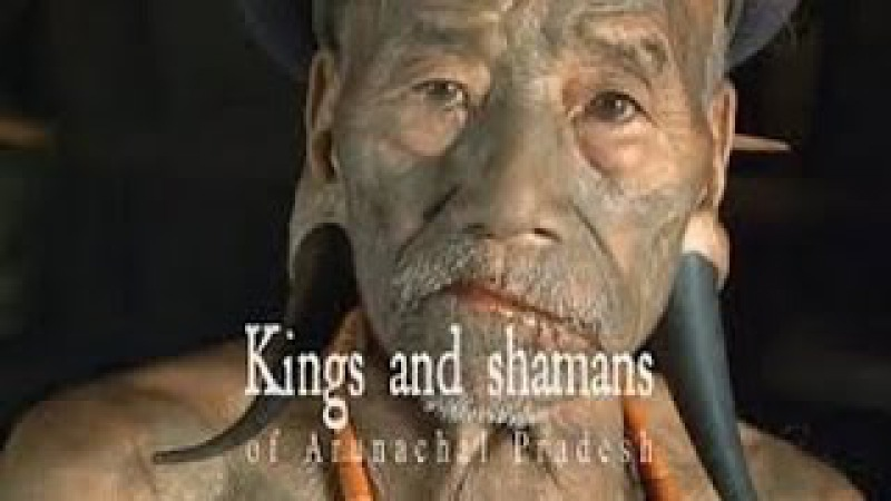 Короли и шаманы: Аруначал-Прадеша / Kings and shamans of Arunachal Pradesh (2013)