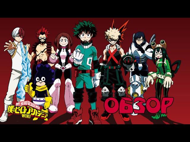 Обзор на Аниме: Boku no Hero Academia
