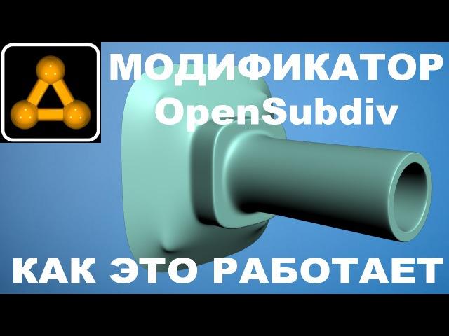 3dsMax Модификатор OpenSubdiv Как это работает
