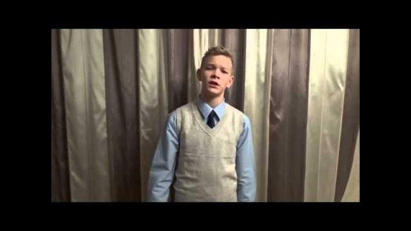 На конкурс Дети читают стихи для Лабиринт.ру. Андрей Соболев, г. Москва