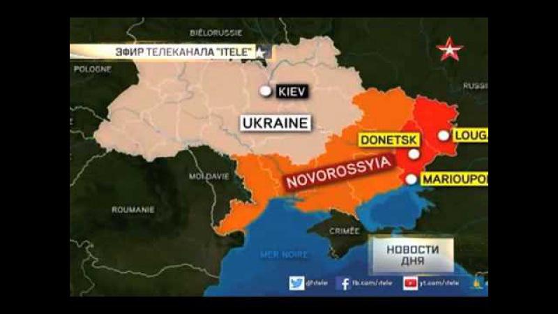 ITELE Телевидение Франции впервые показало карту Новороссии
