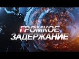 Срочно! Популярных ведущих задержали в Москве!