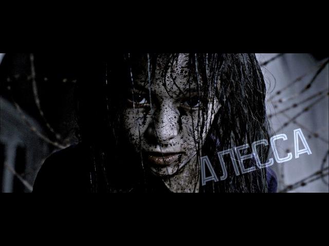 Генезис Страхов - Алесса (Климбатика Фан-Арт) / Genesis Fears - Alessa (Klimbatika Fan-Art)