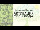 АКТИВАЦИЯ СИЛЫ РОДА. Наталья Весна