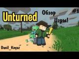 Unturned | Обзар игры