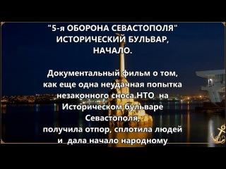 5-я Оборона Севастополя.  Исторический бульвар. Начало.