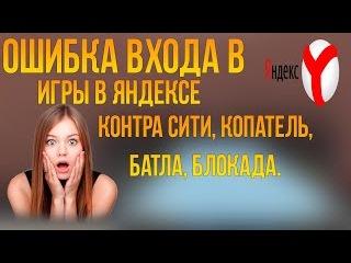 Не входит в игры в Яндексе в Контра сити, Копатель, Батла, Блокада.