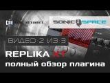 Replika XT - полный обзор плагина (Видео 2 из 3)
