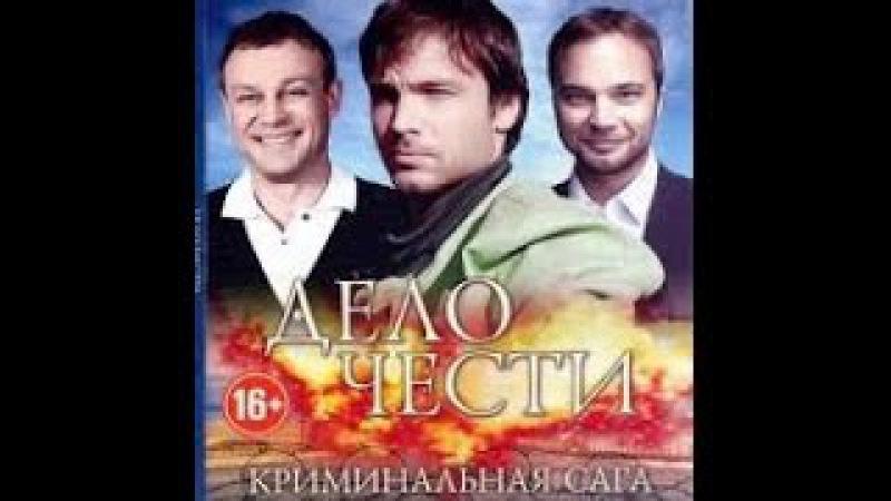 Сериал Дело чести 13,14,15 серии Россия(2013)боевик,драма (16)