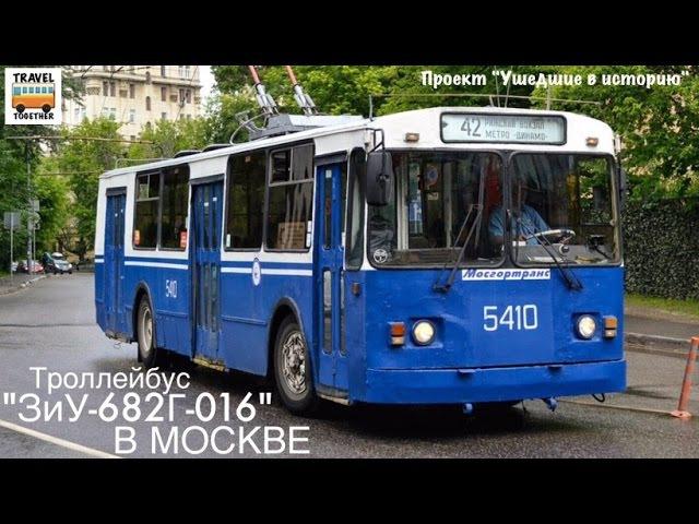 Ушедшие в историю Троллейбус ЗиУ-682Г-016 в Москве | Trolleybus ZiU-682g-016 in Moscow