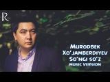 Murodbek Xojamberdiyev - Songi soz | Муродбек Хужамбердиев - Сунги суз (music version)