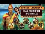 Полинезия против всех! Серия №1: Трудный старт (ходы 0-46). Civilization V: BNW