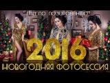 0\Новогодняя фотосессия в вечерних платьях. Новый год 2016. Идея для фото, платья, прическа, макияж.\\гн7