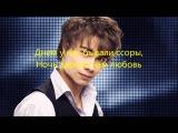 Александр Рыбак - Сказка (Лирика)