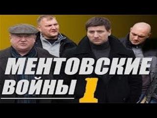 Ментовские Войны 1 сезон 12 серия (Сериал фильм кино криминал)
