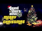GTA 5 online - С Новым Годом
