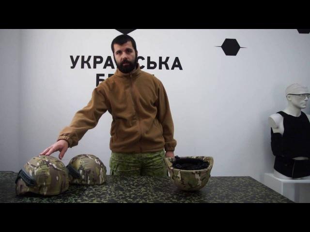 Відеоогляд Шолома MICH 2000, MICH 2002 » Freewka.com - Смотреть онлайн в хорощем качестве