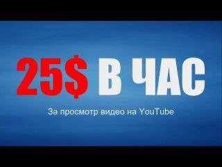 Заработок на просмотре рекламы на YouTube. Без вложений.  До 25$ в день!