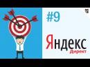 Яндекс.Директ - 9 - Карма домена